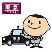 阪急タクシースマホ配車 icon