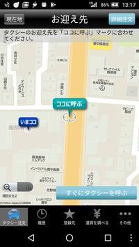 阪急タクシースマホ配車 poster