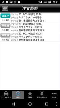 阪急タクシースマホ配車 apk screenshot