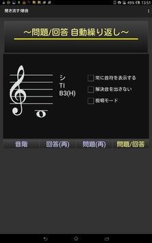 聞き流す!聴音 hiMudic apk screenshot