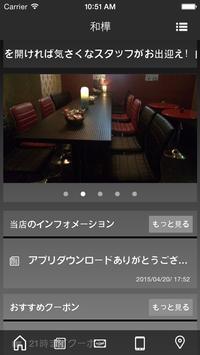 FREESTYLEBAR和樺 apk screenshot