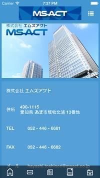 (株)エムズアクト screenshot 4