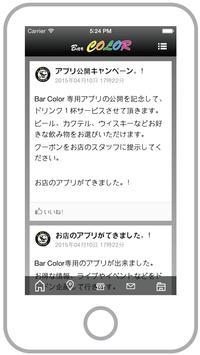 Bar Color apk screenshot