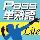 英検Pass単熟語LITE~あなたは何級?~ icon