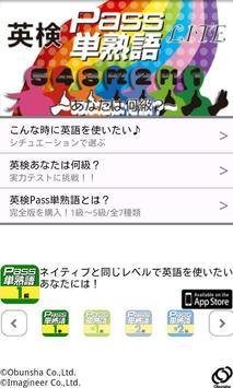 英検Pass単熟語LITE~あなたは何級?~ poster