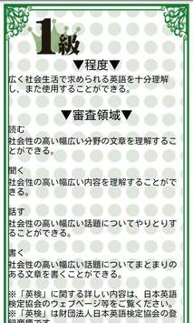 英検Pass単熟語LITE~あなたは何級?~ apk screenshot
