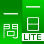 一日一問(ビジネス文書Lite) icon