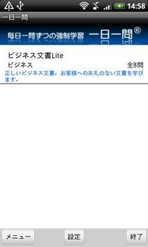 一日一問(ビジネス文書Lite) poster