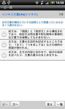 一日一問(ビジネス文書Lite) apk screenshot