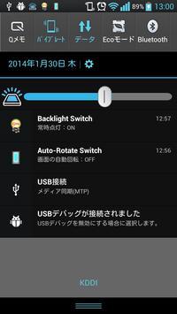 明るさ設定inステータスバー apk screenshot