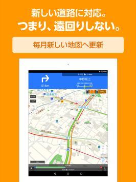 MapFan - 渋滞情報/オービス/オフライン対応カーナビ apk screenshot
