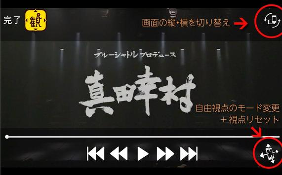 TheaterLive4uVR screenshot 7