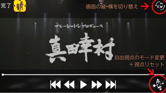 TheaterLive4uVR screenshot 2