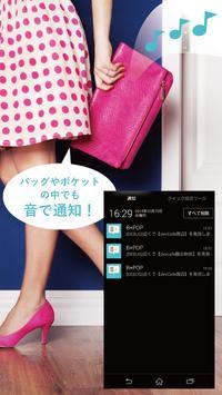 B+POP「お得・楽しい・便利」をiBeaconで発見できる screenshot 2