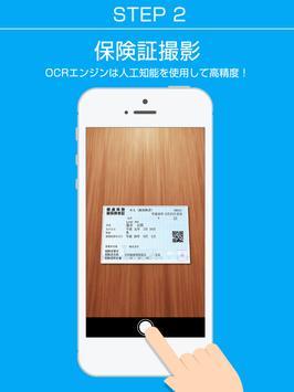 保険証スキャン apk screenshot