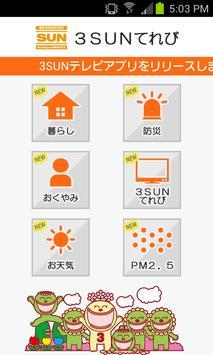 3SUNてれび データ放送アプリ poster
