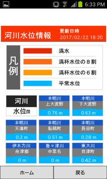 3SUNてれび データ放送アプリ apk screenshot