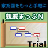 家系図アプリ 親戚まっぷN -体験版- icon