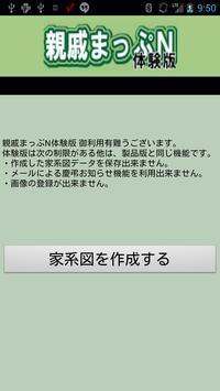 家系図アプリ 親戚まっぷN -体験版- poster