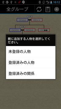 家系図アプリ 親戚まっぷN -体験版- apk screenshot
