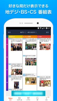 Gガイド テレビ番組表-テレビ局公認!タレント出演情報満載 poster