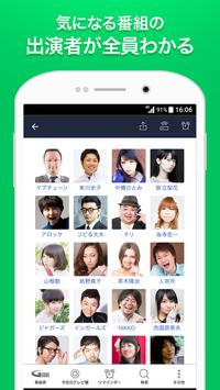 Gガイド テレビ番組表-テレビ局公認!タレント出演情報満載 apk screenshot