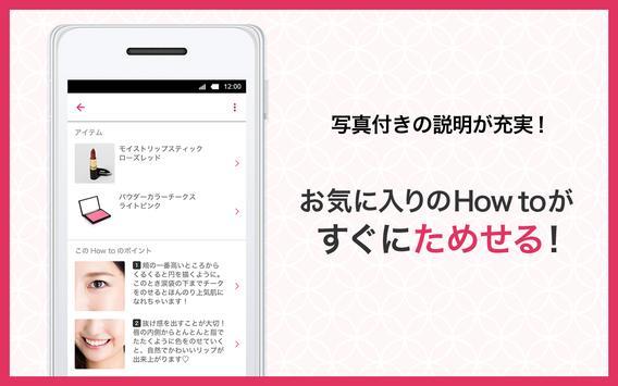 saho β(サホー) by @cosme apk screenshot