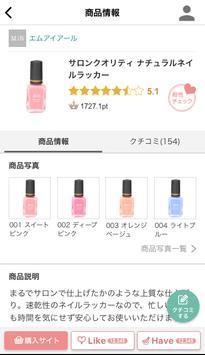 @cosme 化粧品・コスメのランキング&クチコミ apk screenshot