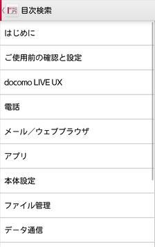 DM-01G 取扱説明書 screenshot 2