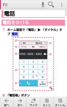 DM-01G 取扱説明書 screenshot 3