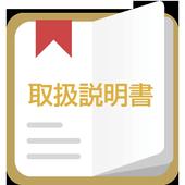 LGV34 取扱説明書 icon