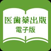 医歯薬出版 電子版 icon