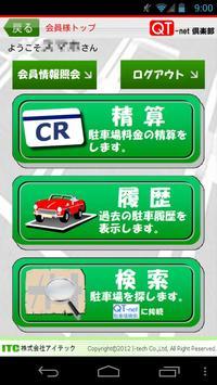 駐車場ツール apk screenshot