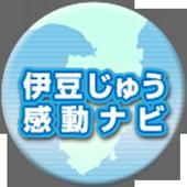 伊豆じゅう感動ナビ icon