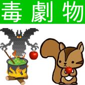 毒物劇物取扱者問題集ー体験版ー りすさんシリーズ icon