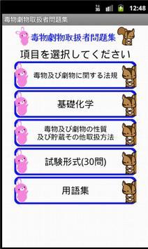 毒物劇物取扱者問題集ー体験版ー りすさんシリーズ apk screenshot
