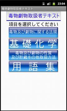 毒物劇物取扱者テキストー体験版ー りすさんシリーズ poster