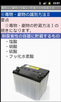 毒物劇物取扱者テキストー体験版ー りすさんシリーズ apk screenshot