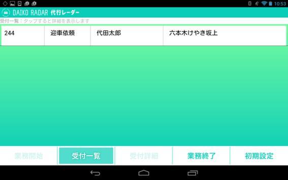 代行レーダーD apk screenshot