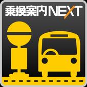 最寄バス停-乗換案内・時刻表 icon