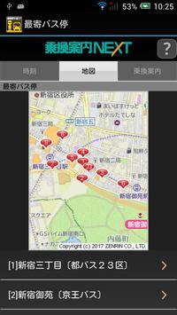 最寄バス停-乗換案内・時刻表 apk screenshot