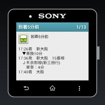 乗換案内 for SmartWatch2 poster