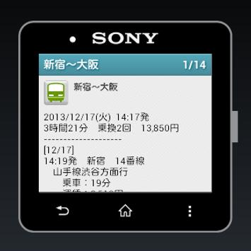 乗換案内 for SmartWatch2 screenshot 1