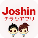 ジョーシンチラシアプリ icon