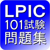LPIC 101試験問題集 icon