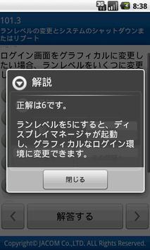 LPIC 101試験問題集 screenshot 4