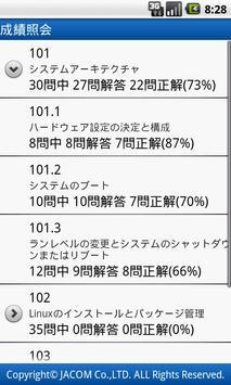 LPIC 101試験問題集 screenshot 5