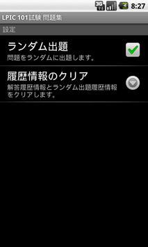 LPIC 101試験問題集 screenshot 6