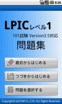 LPIC 101試験問題集 poster