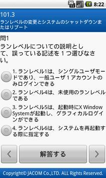 LPIC 101試験問題集 screenshot 1
